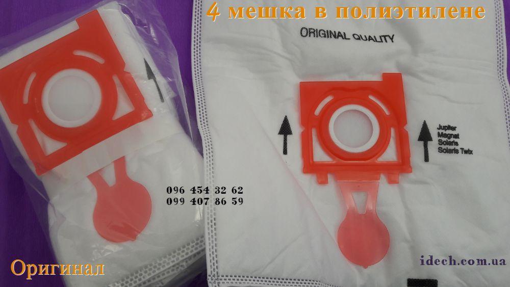 В полиэтилене четыре красных мешка пылесборника для Зелмер типа 49.4200 zvca300b
