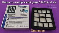 01Z014 ST Zelmer Voyager Twix ZVC332ST Hepa фильтр для пылесоса, фото 1
