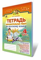 Тетрадь для контрольных работ по русскому языку Автори: Самонова Е.И.