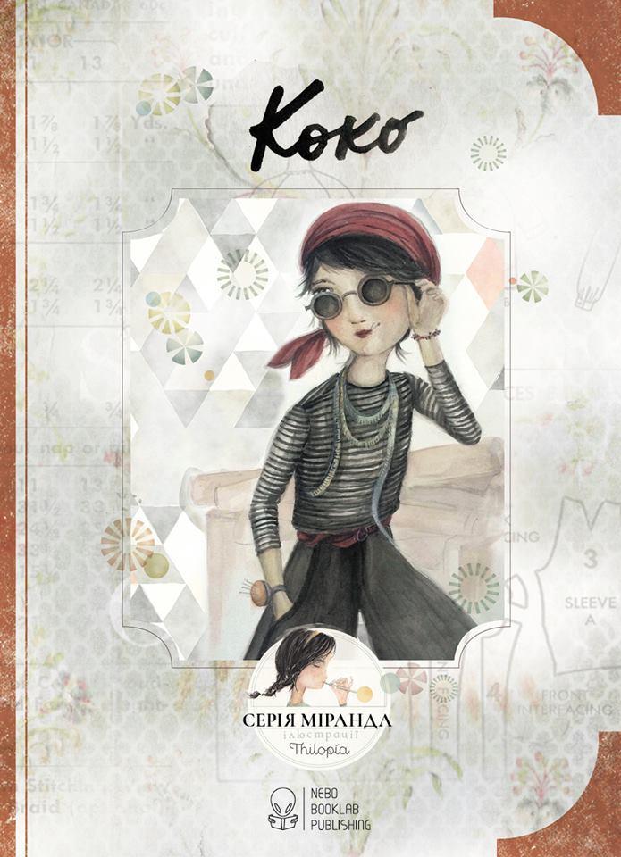 Коко. Автори Ітзіар Міранда,  Хорхе Міранда