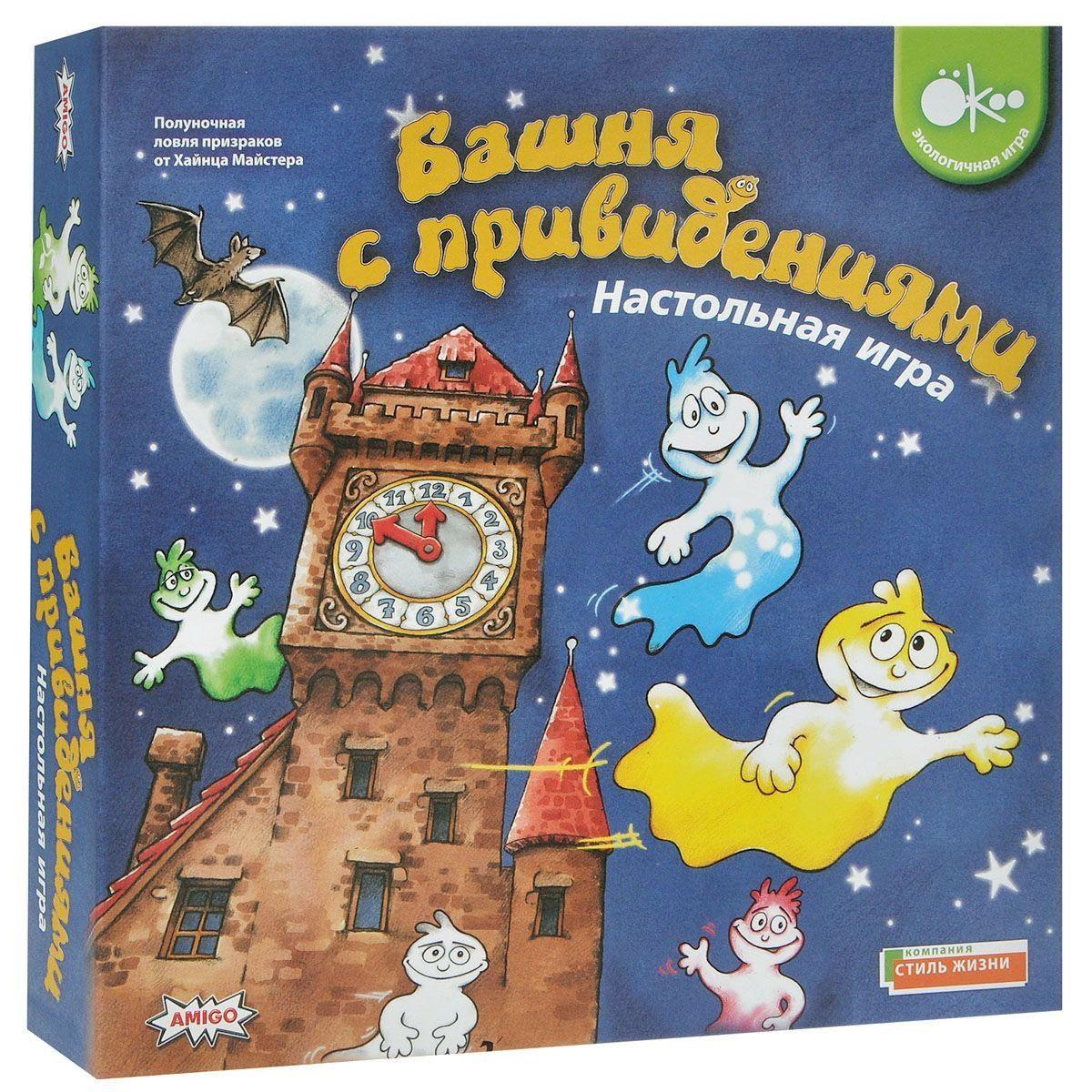 Башня с привидениями настольная игра