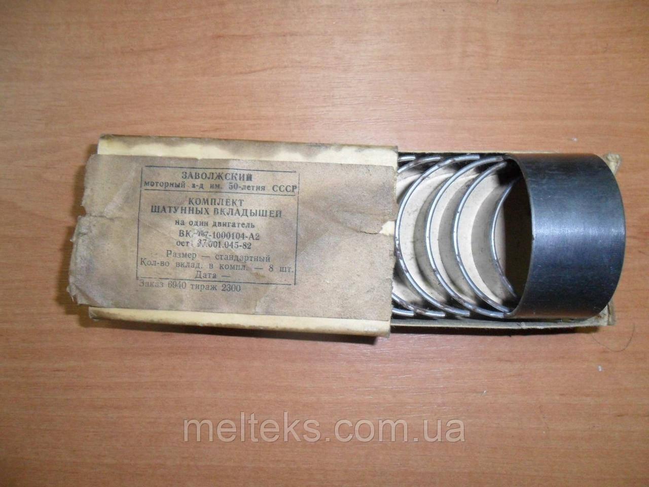Вкладыши ВК-407 Москвич номинал