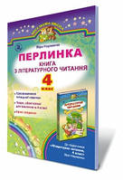 Перлинка, книга з літературного читання, 4 кл Автори: Науменко В.О.