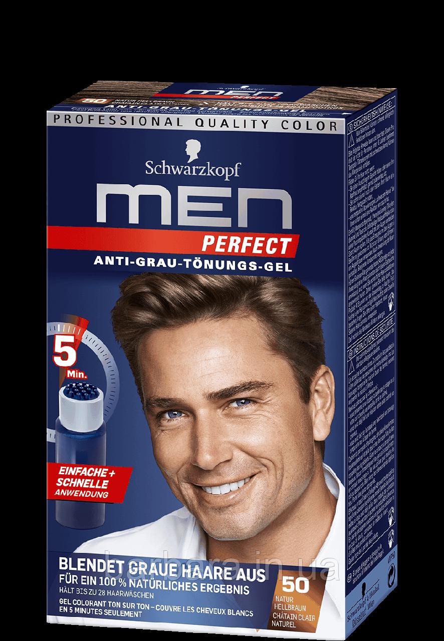 Мужская гель-краска Schwarzkopf  Men Perfect  №50 светло-каштановый