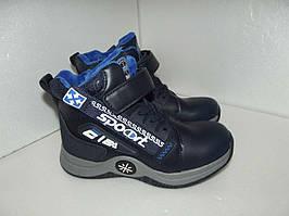Демисезонные ботинки для мальчика, р. 32(19.2см)