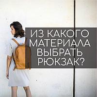 Из какого материала выбрать рюкзак?