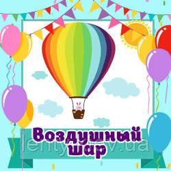Воздушный шар (Товары для праздника)