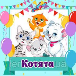 Котята (Товары для праздника)