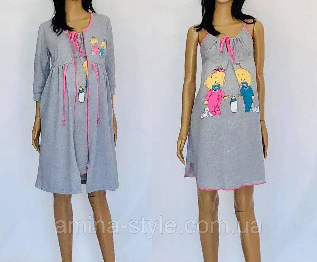 Женский набор - халат с начесом и ночная рубашка для беременных и кормлящих, хлопок. Размер 44, 46, 48, 50