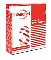 Комплект картриджей  Filter1 хлор к бытовому фильтру