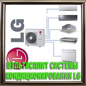 Мультиспліт системи кондиціювання LG