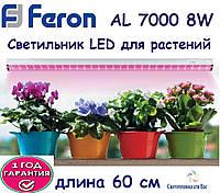 Фитосветильник светодиодный линейный для растений Feron AL7000 8W led 220V 60см IP40