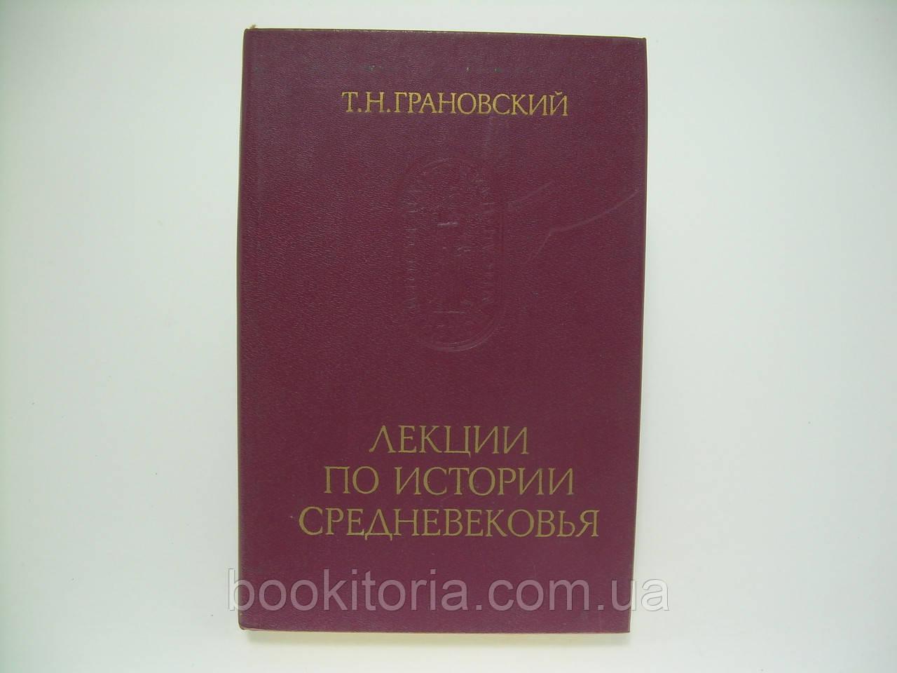 Грановский Т.Н. Лекции по истории средневековья (б/у).