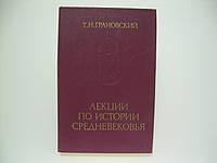 Грановский Т.Н. Лекции по истории средневековья (б/у)., фото 1