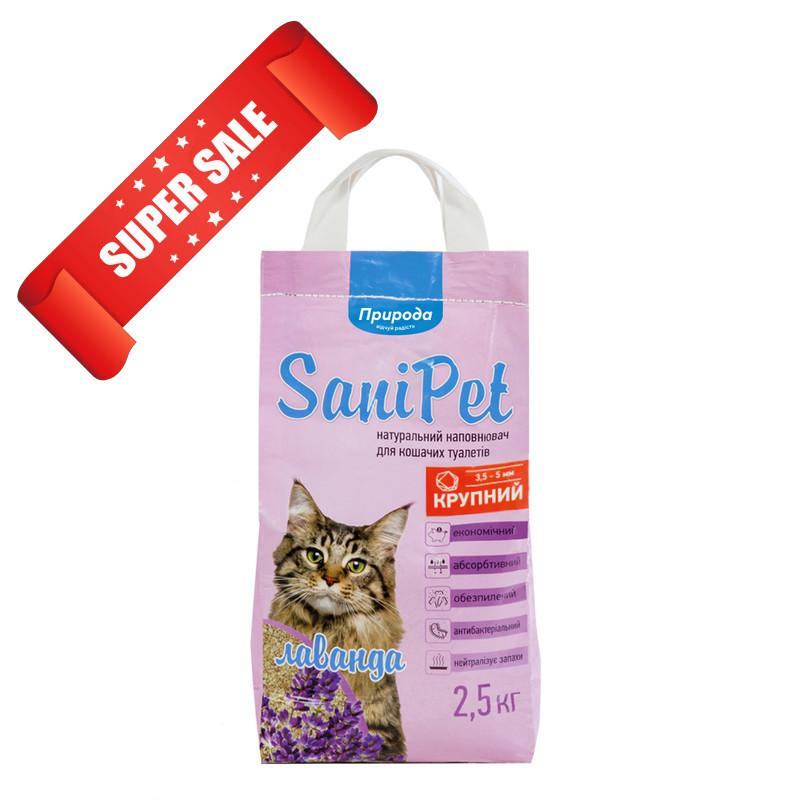 Бентонитовый наполнитель для кошачьего туалета Природа SaniPet Крупный Лаванда 2,5 кг