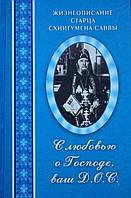 С любовью о Господе, ваш Д.О.С. Жизнеописание старца Схиигумена Саввы.
