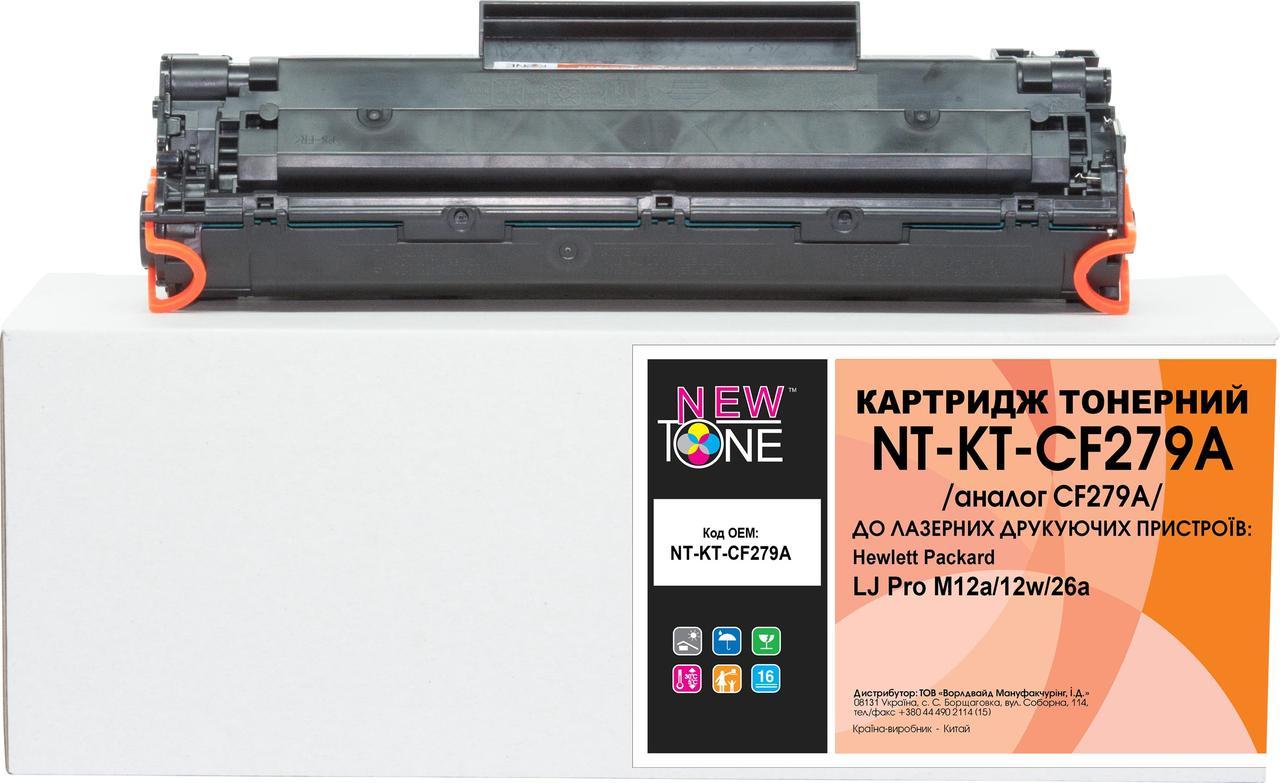 Картридж HP 79A (CF279A), Black, LJ Pro M12a/M12w/M26a/M26nw, ресурс 1000 листов, NewTone (NT-KT-CF279A)
