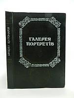 Костомаров М. Галерея портретів (б/у).