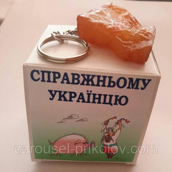 Справжньому українцю сало