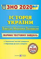 Історія України : збірник тестових завдань для підготовки до ЗНО та ДПА 2020