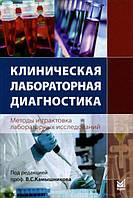 Клиническая лабораторная диагностика (методы и трактовка лабораторных исследований) Камышников  В. С.