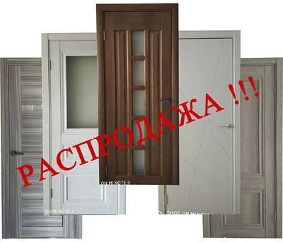 Межкомнатные дверные блоки (распродажа)