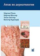 Атлас по дерматологии 3-е изд. Мартин Рекен,  Мартин Шаллер,  Эльке Заттлер,  Вальтер Бургдорф.
