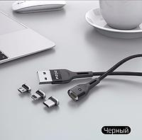 Магнитный кабель для зарядки PZOZ 3A чёрный в комплекте с одним коннектором (Lightning, micro USB или Type-C)