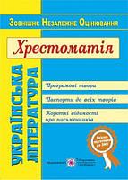 Українська література. Хрестоматія для підготовки до зовнішнього незалежного оцінювання