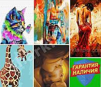 Картины по номерам Гарантия наличия Котик в краске Силуэт Дама в красном 2 Весёлый жираф Счастье