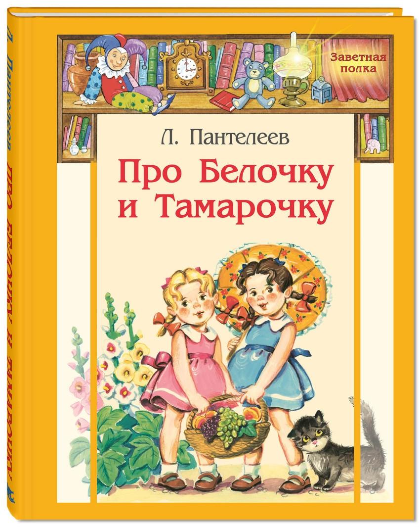 Про Белочку и Тамарочку. Рассказы.Пантелеев Л.