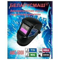 Сварочная маска хамелион Беларусмаш 5000