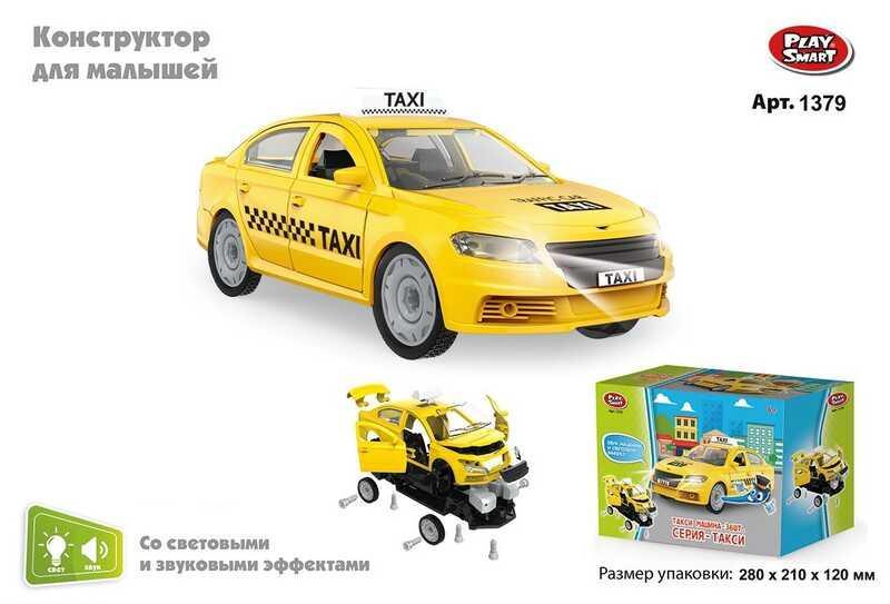 Машина-конструктор Такси 1379 (36/2) Play Smart, свет, звук, в коробке