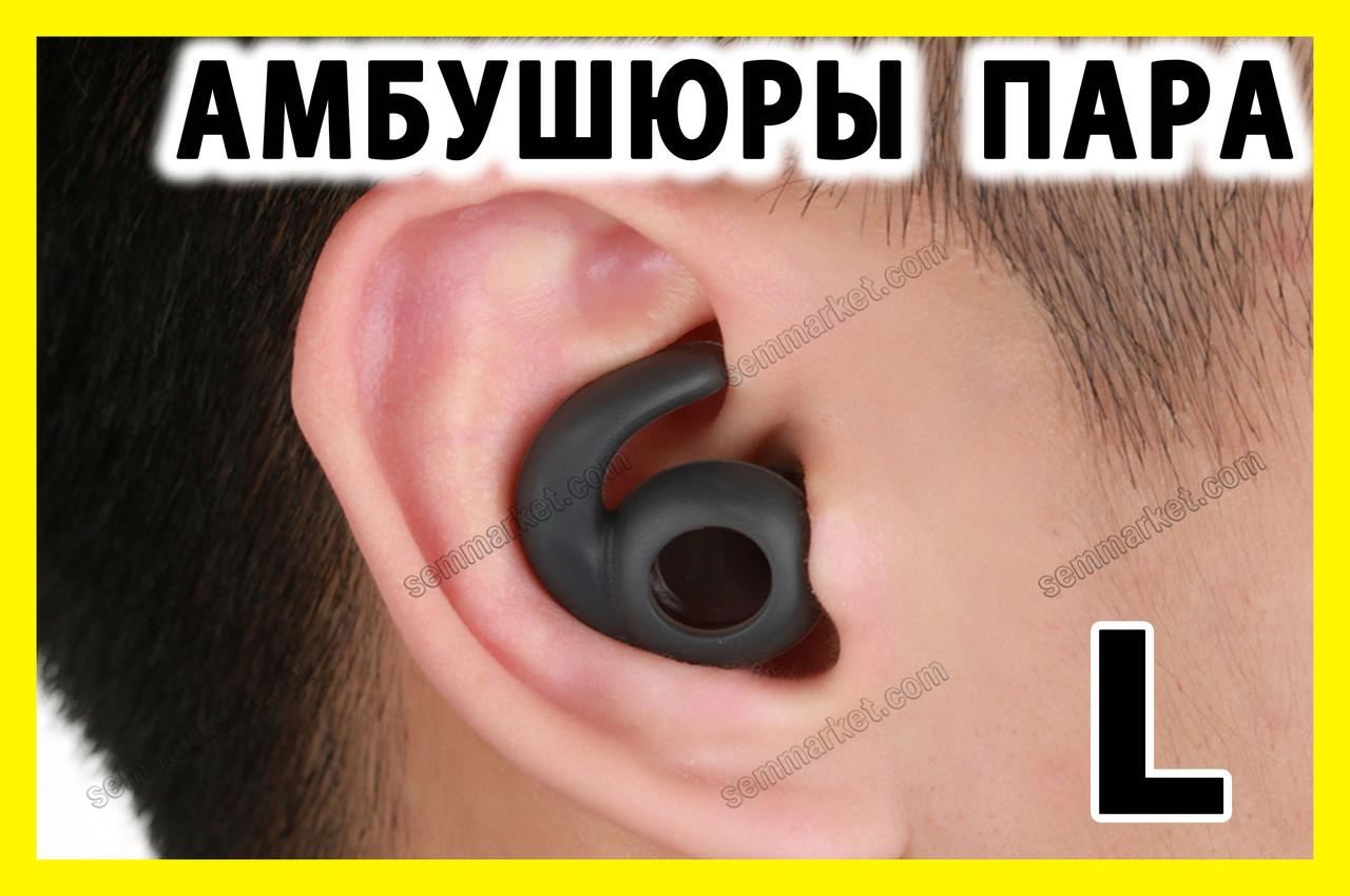 Амбушюры серые L силиконовые пара для Bluetooth гарнитура наушники держатели ушные