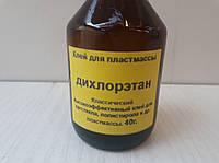 Дихлорэтан 40г. Высокоактивный клей для пластмассы, оргстекла и пр.