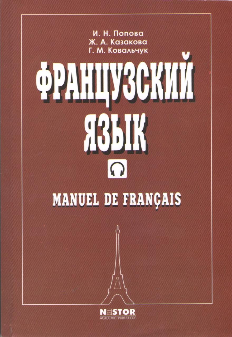 Учебник. Французский язык. Manuel de francais + CD