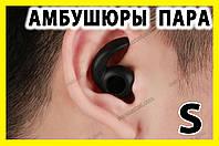 Амбушюры черные S силиконовые пара для Bluetooth гарнитура наушники держатели ушные