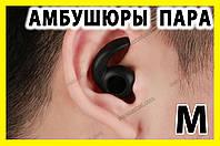 Амбушюры черные M силиконовые пара для Bluetooth гарнитура наушники держатели ушные