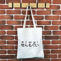 Тканевая сумка Шоппер City-A Иероглиф Senmogui Белая