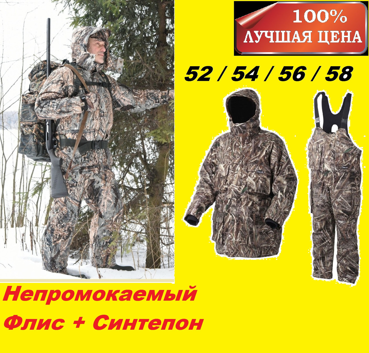 Зимний костюм для рыбалки. Двойное утепление, мембранная вентиляция.