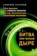 Битва при черной дыре Мое сражение со Стивеном Хокингом за мир безопасный для квантовой механики Сасскин Л
