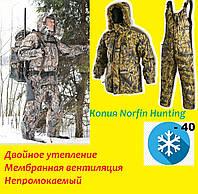 Костюм двойка зимний для рыбалки и охоты. Куртка + комбинезон. Копия Norfin Hunting.