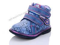 Ботинки детские Presto 220 (21-26) - купить оптом на 7км в одессе