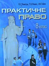 Пометун О. Практичне право.8 клас. К., 2004.