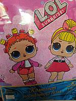 Полуторный комплект детский  Лол на розовом Бязь Тиротекс  Тирасполь