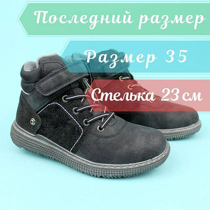 Ботинки осенние на мальчика  тм Том.м размер 35, фото 2