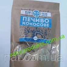 Печенье кокосовое ТМ Живая Кухня, 100г