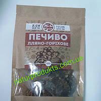 Печенье льняно-ореховое ТМ Живая кухня, 100г