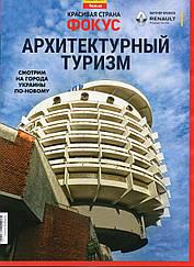 Журнал Фокус Архитектурный туризм №03 (45) 2019