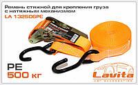 Трос стяжка  LAVITA 0.5Т 5М*25ММ (LAVITA)